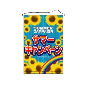 サマーキャンペーン 店内用タペストリー No.1313(受注生産)|noboristore