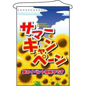 サマーキャンペーン 店内用タペストリー No.1314(受注生産)|noboristore
