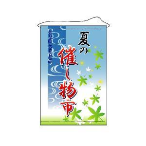 夏の催し物市 店内用タペストリー No.1315(受注生産)|noboristore
