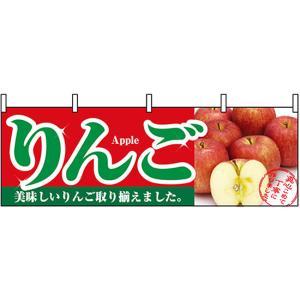 りんご 横幕 No.1385|noboristore
