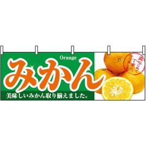 みかん 横幕 No.1386|noboristore