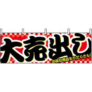 大売り出し 横幕 No.1387|noboristore