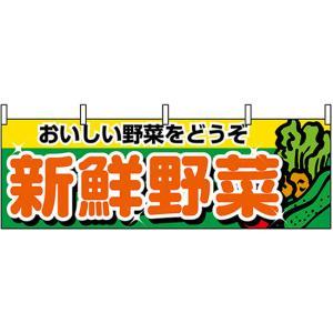 新鮮野菜 横幕 No.1388|noboristore