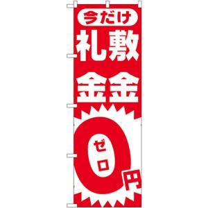 のぼり旗 敷金・礼金0円 No.1467(三巻縫製 補強済み)