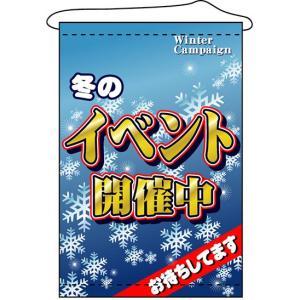 冬のイベント開催中 店内用タペストリー No.1550(受注生産)|noboristore