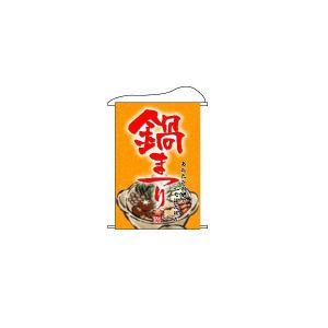 鍋祭り 店内用タペストリー No.1552(受注生産)|noboristore