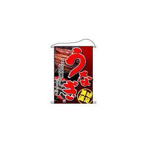 うなぎ 店内用タペストリー No.1553(受注生産)|noboristore