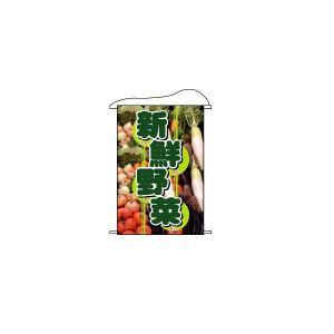 新鮮野菜 店内用タペストリー No.1554(受注生産)|noboristore