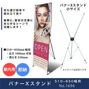 バナーXスタンド(ブラック) 屋内タイプ (幅510〜650mmまで対応) No.1696 noboristore