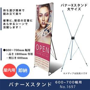 バナーXスタンド(ブラック) 屋内タイプ (幅600〜700mmまで対応) No.1697 noboristore