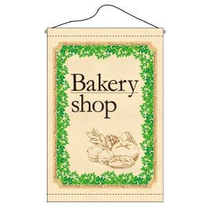Bakery shop 店内タペストリー No.1745(受注生産)|noboristore
