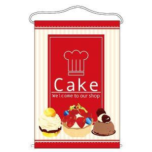 Cake 店内タペストリー No.1746(受注生産)|noboristore