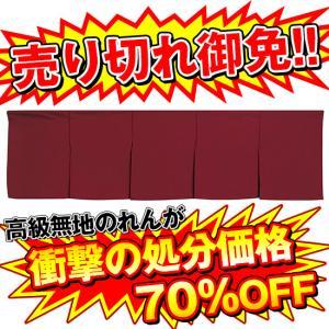 5巾のれん(エンジ) No.1820|noboristore