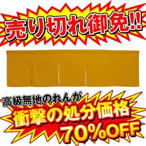 5巾のれん(くちなし) No.1822|noboristore