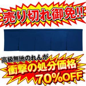 5巾のれん(紺) No.1823|noboristore