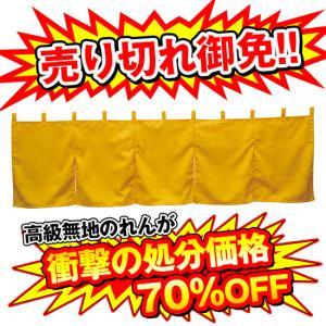 5巾のれん パーシモン 防炎 No.1925|noboristore