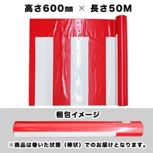 紅白幕(ポリエチレン) W50メートル巻き×H600mm No.19405|noboristore