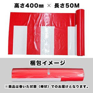 紅白幕(ポリエチレン) W50メートル巻き×H400mm No.19406|noboristore