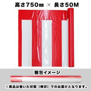 紅白幕(ポリエチレン) W50メートル巻き×H750mm No.19407|noboristore