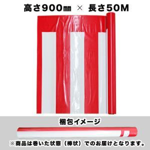 紅白幕(ポリエチレン) W50メートル巻き×H900mm No.19408|noboristore