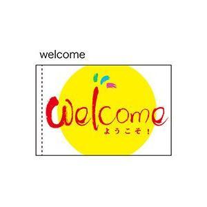 Welcome ようこそ! 手旗 No.19470(受注生産)|noboristore