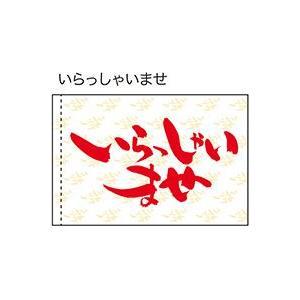 いらっしゃいませ 手旗 No.19471(受注生産)|noboristore