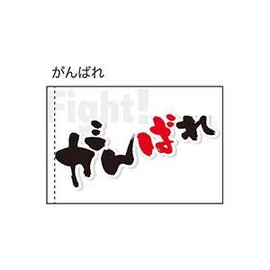 がんばれ 手旗 No.19473(受注生産)|noboristore