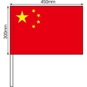 国旗 中国 手旗 No.19479(受注生産)|noboristore