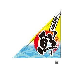 自信あり 鮮 三角フラッグ No.19482(受注生産)|noboristore