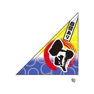 自信あり 旬 三角フラッグ No.19483(受注生産)|noboristore