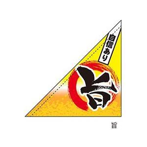 自信あり 旨 三角フラッグ No.19484(受注生産)|noboristore