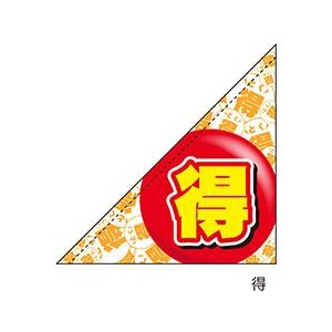 得 三角フラッグ No.19485(受注生産)|noboristore