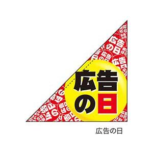 広告の日 三角フラッグ No.19486(受注生産)|noboristore
