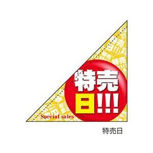 特売日!!! 三角フラッグ No.19487(受注生産)|noboristore