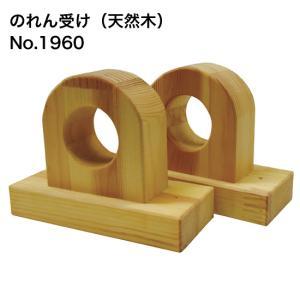 のれん受け No.1960|noboristore
