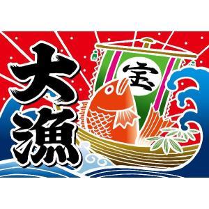 大漁(宝船) 大漁旗(W1300×H900mm 素材:ポンジ) No.19954 noboristore