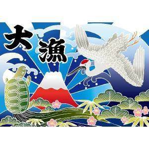 大漁(富士・鶴・亀) 大漁旗(W1300×H900mm 素材:ポンジ) No.19956 noboristore