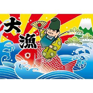 大漁(恵比寿様) 大漁旗(W1300×H900mm 素材:ポリエステルハンプ) No.19964 noboristore