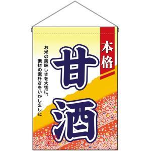 甘酒 吊下げ旗 No.2059 noboristore