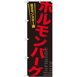 のぼり旗 ホルモンバーグ No.21169(三巻縫製 補強済み)