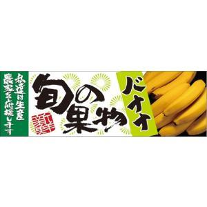 バナナ パネル No.21227(受注生産)|noboristore