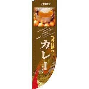 Rのぼり カレー 写真 No.21299|noboristore