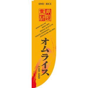 Rのぼり オムライス No.21302(三巻縫製 補強済み)|noboristore