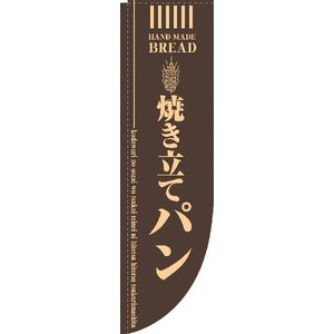 Rのぼり 焼き立てパン 茶 No.21304|noboristore