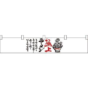 極上ラーメン カウンター横幕 No.21866|noboristore