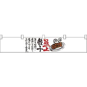 極上餃子 カウンター横幕 No.21867(受注生産)|noboristore