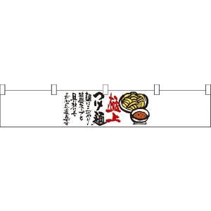 極上つけ麺 カウンター横幕 No.21868(受注生産)|noboristore
