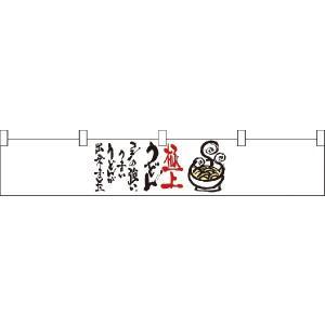 極上うどん カウンター横幕 No.21869(受注生産)|noboristore