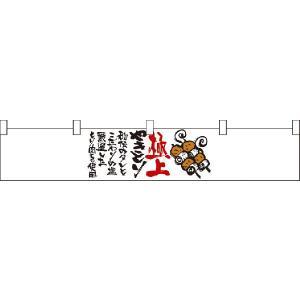 極上やきとり カウンター横幕 No.21870(受注生産)|noboristore