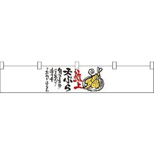 極上天ぷら カウンター横幕 No.21871(受注生産)|noboristore